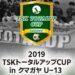 2019 TSKトータルアップCUP in KUMAGAYA U-13(夏)