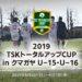 2019 TSKトータルアップCUP in KUMAGAYA U-15.16(夏)